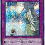 【遊戯王】神の通告値下がり。リミットレギュレーション前の影響!