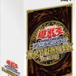 【遊戯王】《20th アニバーサリーパック2nd wave》予約開始!!