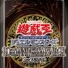 【遊戯王】20th ANNIVERSARY PACK 1st WAVE 収録判明カード一覧