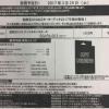 【遊戯王】《スターターデッキ2017》予約開始!