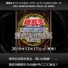 【遊戯王】20th アニバーサリーパック 1st wave 封入率・全収録リスト判明!
