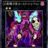 【遊戯王】《幻影騎士団カースドジャベリン》は「カエルバジェ」デッキに使える!?