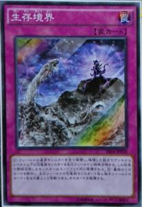【遊戯王】《生存境界》考察!「恐竜の鼓動」収録新規カード ...