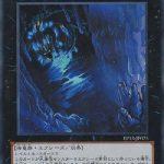 【遊戯王】《真竜》メタカードとして《深淵に潜む者》が高騰値上がり!