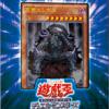 【遊戯王再販】4月下旬『真帝王降臨』『巨神竜復活』『ザダークイリュージョン』『シャイニングビクトリーズ』が再販!