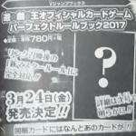 【遊戯王】『パーフェクトルールブック2017』が3月24日に発売決定!