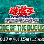 【遊戯王予約】『コードオブザデュエリスト』予約再開!