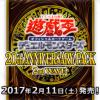 遊戯王 《20th アニバーサリーパック2nd wave》全収録カード一覧・封入率・レアリティ判明!