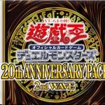 【遊戯王再販】5月中旬《20thアニバーサリーパック1st wave》《20thアニバーサリーパック2nd wave》が再販決定!