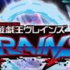 『サーキットブレイク(CIRCUIT BREAK)』7月8日に発売決定【遊戯王OCG】