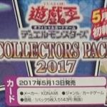 【予約情報】「コレクターズパック2017」予約開始【遊戯王OCG】