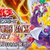 『コレクターズパック2017(COLLECTORS PACK)』全収録カード一覧【遊戯王OCG】