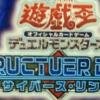 「ストラクチャーデッキーサイバースリンク」収録カード一覧【遊戯王OCG】