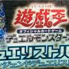 「デュエリストパック-レジェンドデュエリスト編」全収録カード【遊戯王OCG】