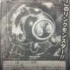 【遊戯王】「リンクリボー」判明・考察!最強ジャンプ9月号付録のリンク1モンスター