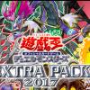 【遊戯王】エクストラパック2017(EXTRA PACK 2017)予約開始!