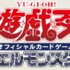 【遊戯王】「ダークセイヴァーズ」デッキビルドパック新作が2018年2月24日発売決定!