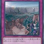 【遊戯王】除外デッキの対策メタカードまとめ。