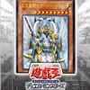 【遊戯王】「ストラクチャーデッキR-神光の波動」全収録カード一覧判明!