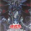【遊戯王OCG】「ストラクチャーデッキR -闇黒の呪縛」2018年3月10日発売決定!