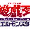 【遊戯王】「ストラクチャーデッキ マスター・リンク」2018年6月23日発売決定!