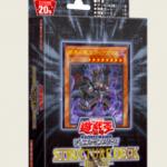【予約遊戯王】「ストラクチャーデッキR 闇黒の呪縛」通販予約情報まとめ
