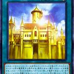 【遊戯王】「シュトロームベルクの金の城」デッキは出張パーツとして強いかも