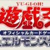 【遊戯王OCG】サベージストライクが2018年10月13日発売決定!