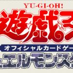 【遊戯王】「エクストラパック2018(EXTRA PACK2018)」が9月8日発売決定!