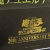 【遊戯王OCG】「20thアニバーサリーセット」収録内容詳細まとめ