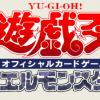 『LINK VRAINS PACK2(リンク・ヴレインズ・パック2)』が2018年11月23日に発売決定【遊戯王OCG】